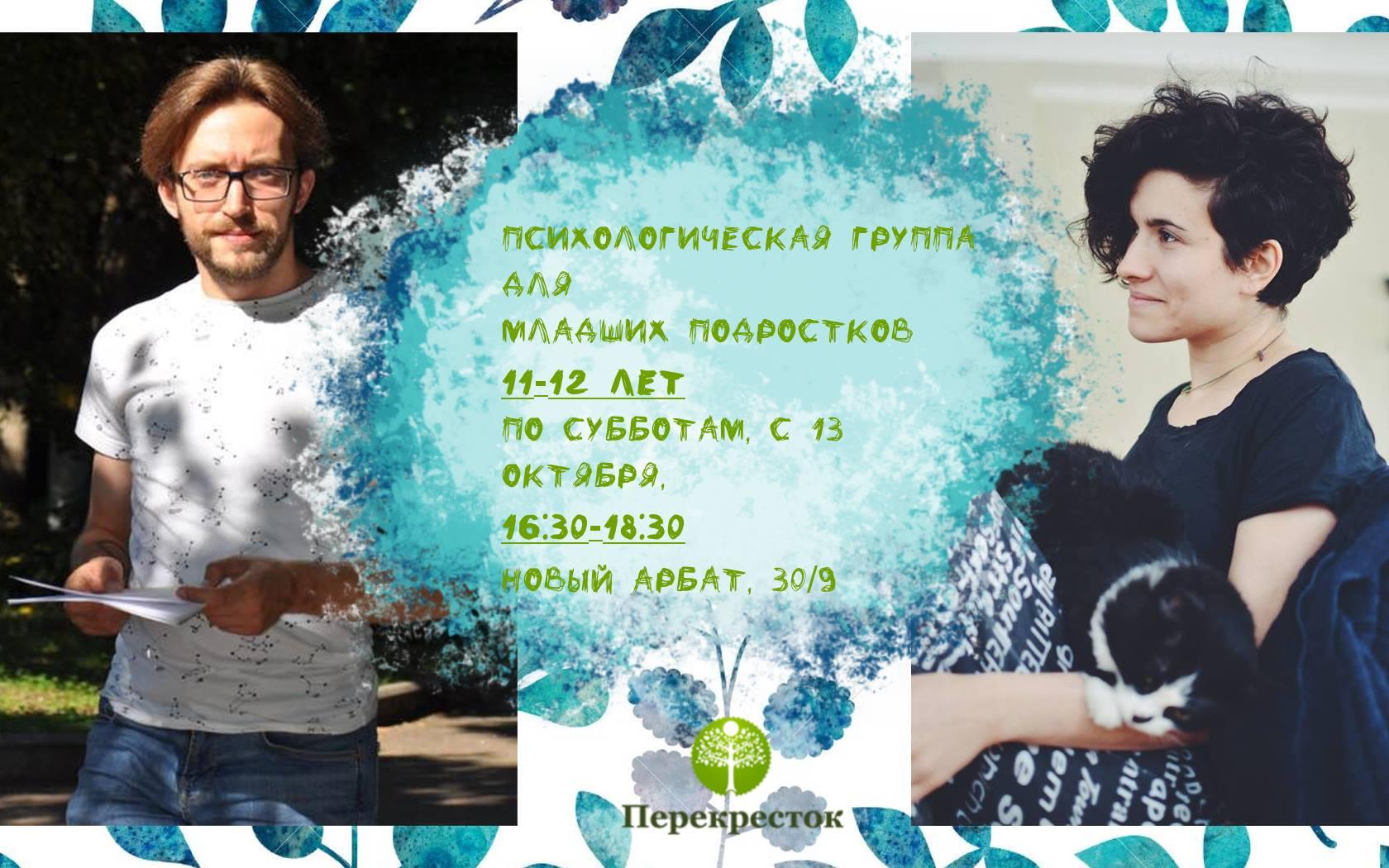 Иван Лебедев и Мария Кац